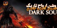 در سایهروشن ارواح تاریک | دانلود راهنمای کامل و جامع Dark Souls III، اختصاصی گیمفا