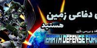 شما نیروی دفاعی زمین هستید  | نقد و بررسی بازی Earth Defense Force 5