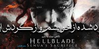 بیخود شده از خویشم و از گردش ایام… | نگاهی دوباره به بازی Hellblade: Senua's Sacrifice