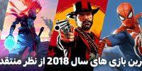 برترین بازیهای سال ۲۰۱۸ از نگاه منتقدین [بهروزرسانی]