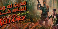 قدرت نه چندان زیبای خشم| نقد و بررسی بازی Jagged Alliance: Rage