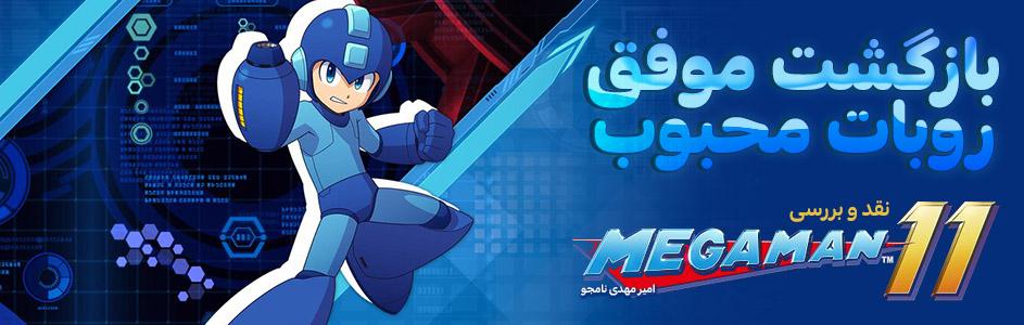 بازگشت موفق روبات محبوب | نقد و بررسی Mega Man 11