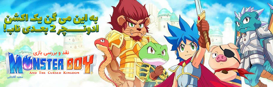 به این می گن یک اکشن ادونچر ۲ بعدی ناب! | نقد و بررسی بازی Monster Boy and the Cursed Kingdom