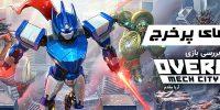 روباتهای پرخرج | نقد و بررسی بازی Override: Mech City Brawl