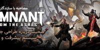 مصاحبه با سازندگان Remnant: From the Ashes | صحبت درباره طراحی جهانِ بازی، سیستم پیشرفت و بیشتر