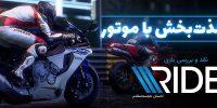 سواری لذت بخش با موتور | نقد و بررسی بازی Ride 3