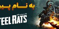 به نام پیروزی | نقد و بررسی بازی Steel Rats