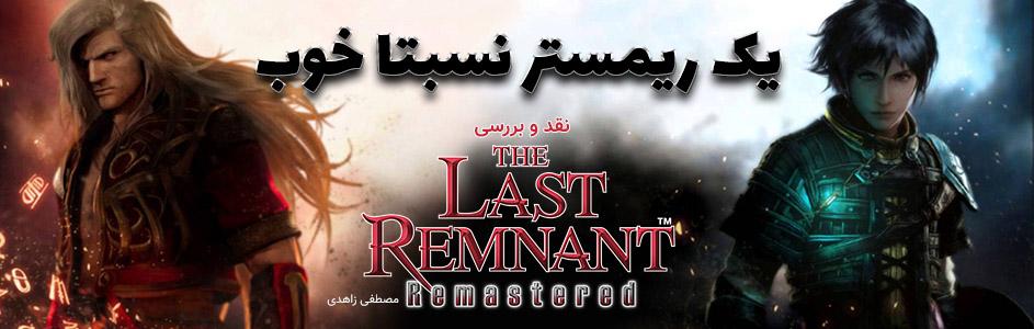 یک ریمستر نسبتا خوب | نقد و بررسی The Last Remnant Remastered