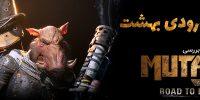 مقابل ورودی بهشت | نقد و بررسی بازی Mutant year zero : Road to Eden