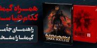 راهنمای جامع جدید گیمفا به انتخاب شما: Dark Souls Remastered  | سومین راهنمای میازاکی