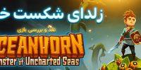 زلدای شکست خورده | نقد و بررسی بازی Oceanhorn : Monster of Uncharted Seas
