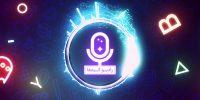 رادیو گیمفا #۴ | مرور اخبار مهم هفته و مقالات سایت