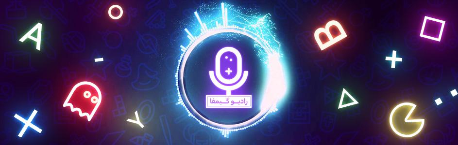 رادیو گیمفا #۱ | مرور اخبار مهم هفته در نخستین آیتم صوتی گیمفا