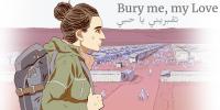 تاریخ انتشار بازی Bury Me, My Love برای نینتندو سوییچ مشخص شد