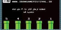 مهلت ارسال آثار به جشنواره بازیهای ویدیویی ایران تمدید شد