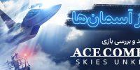 بر فراز آسمانها | نقد و بررسی بازی Ace Combat 7: Skies Unknown