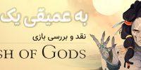 به عمق یک رمان| نقد و بررسی بازی Ash Of Gods: Redemption