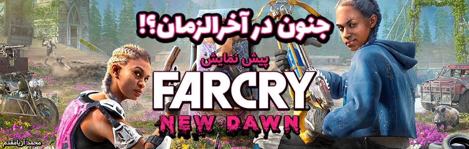 جنون در آخرالزمان؟! | پیش نمایش بازی Far Cry New Dawn