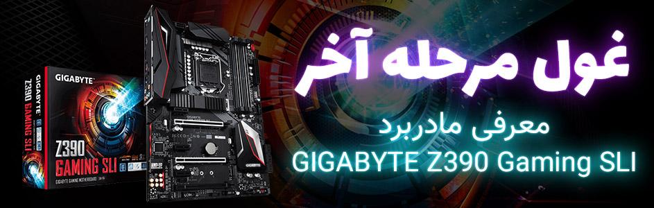 غول مرحله آخر | معرفی مادربرد GIGABYTE Z390 Gaming SLI