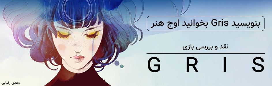 بنویسید Gris، بخوانید اوج هنر | نقد و بررسی بازی Gris
