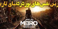 آخرین نفسهای نور در دنیای تاریکی | پیش نمایش بازی Metro Exodus
