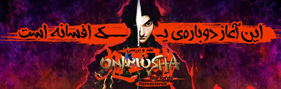 این آغاز دوبارهی یک افسانه است | نقد و بررسی بازی Onimusha: Warlords Remastered