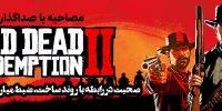 مصاحبه با صداگذار Red Dead Redemption 2 | صحبت در رابطه با روند ساخت، ضبط میان پردهها و بیشتر