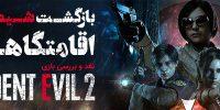 بازگشت شیطان به اقامتگاهش | نقد و بررسی بازی Resident Evil 2 Remake