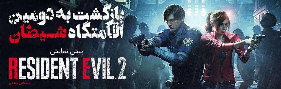 بازگشت به دومین اقامتگاه شیطان | پیش نمایش بازی Resident Evil 2 Remake