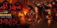 روزی روزگاری: شهر آفت زده | نقد و بررسی بازی Warhammer: End Times – Vermintide