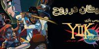 نفوذ شیطان در روح | نقد و بررسی بازی YIIIK: A Postmodern RPG