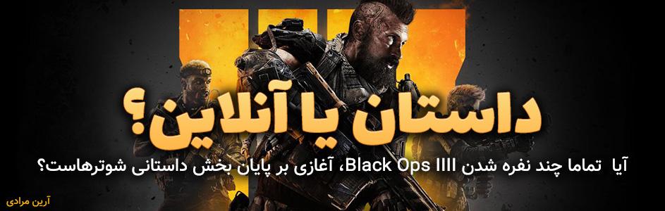 داستان یا آنلاین؟ | آیا  تماما چند نفره شدن Black Ops IIII، آغازی بر پایان بخش داستانی شوترهاست؟