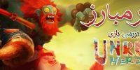 چهار مبارز | نقد و بررسی بازی Unruly Heroes