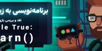 برنامه نویسی به زبان ساده | نقد و بررسی بازی ()while True: learn