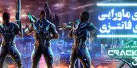 قدرتهای ماورایی و دنیای فانتزی | پیش نمایش بازی Crackdown 3
