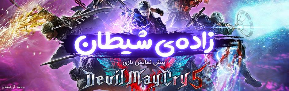 زادهی شیطان | پیش نمایش بازی Devil May Cry 5