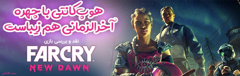هوپکانتی با چهره آخرالزمانی هم زیباست | نقد و بررسی بازی Far Cry: New Dawn