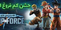 جشن کم فروغ انیمه ها | نقد و بررسی بازی Jump Force