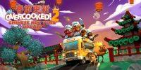 بهروزرسانی جدید بازی Overcooked 2 در دسترس قرار گرفت