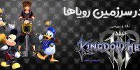 جشن در سرزمین رویاها | نقد و بررسی Kingdom Hearts III