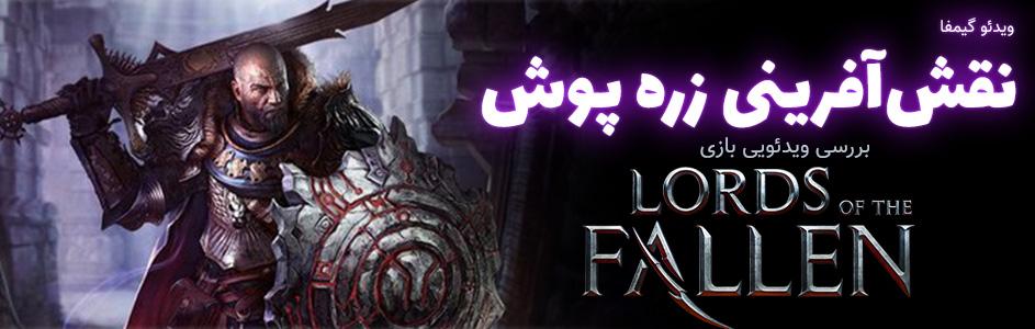 ویدئوگیمفا: نقشآفرینی زره پوش | بررسی ویدئویی بازی Lords of the Fallen