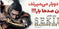 سایهها دوبار می میرند، بازیبازان صدها بار!!! | پیش نمایش Sekiro Shadows Die Twice
