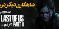 شاهکاری دیگر در راه است؟! | انتظاراتی که از The Last Of Us Part Two داریم…