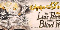 شاهزاده گرگ مهربان | نقد و بررسی بازی The Liar Princess and the Blind Prince