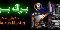 برگ برنده | معرفی مادربرد Z390 Aorus Master