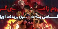 سندروم زامبیگرفتگی | نگاهی به سری Resident Evil