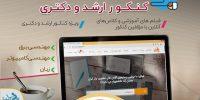 آموزش آنلاین کنکور ارشد و دکتری
