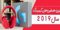 تکفارس؛ بهترین هدفونهای گیمینگ سال ۲۰۱۹