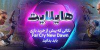 هایلایت: نکاتی که پیش از خرید بازی Far Cry New Dawn باید بدانید