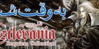 به وقت شب   نقد و بررسی Castlevania Requiem Collection